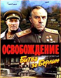http://dic.academic.ru/pictures/wiki/files/50/200px-bitva_za_berlin_poster.jpg