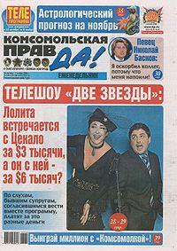 Комсомольская Правда. Москва 146ч