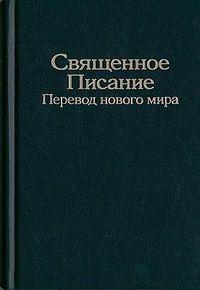 Лицевая сторона твёрдой обложки книги
