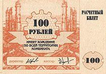 Tannu-TuvaPNL-100Rubles-1994-donatedhr f.jpg