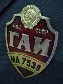 Госавтоинспекция МВД России - это... Что такое Госавтоинспекция МВД России?