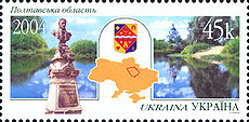 Stamp of Ukraine s600.jpg