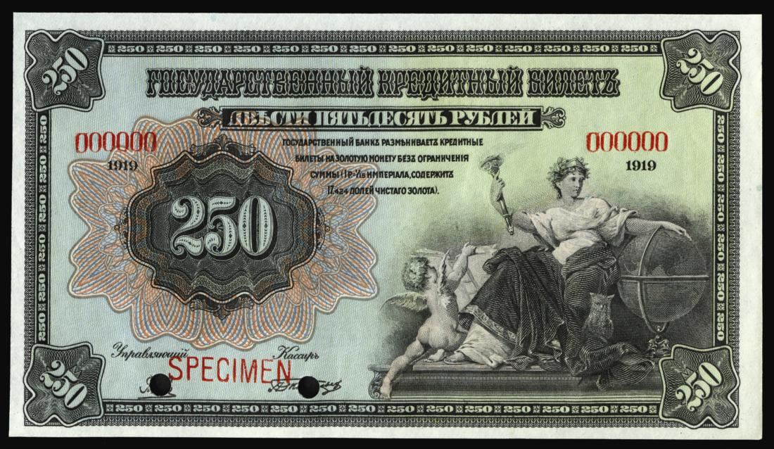250_roubles_1918_ABNC_av.jpg