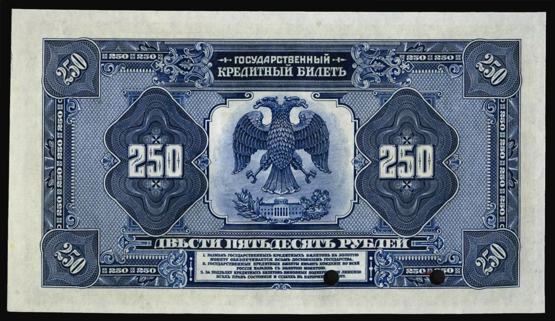 250_roubles_1918_ABNC_rev.jpg