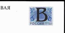 Russian non-denominated B stamp 1999.jpg