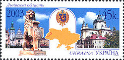 Stamp of Ukraine s510.jpg