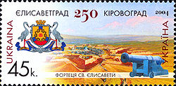 Stamp of Ukraine s610.jpg