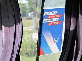 270px Frontputina - Народный фронт в россии что это такое