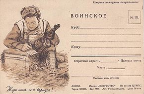 Почтовые открытки СССР. Обзор, стоимость советских открыток