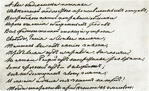 Lermontov's poem 'On the death of the poet', 1837.jpg