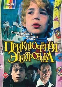 «Приключения Электроника-мальчик Из Чемодана Смотреть» — 2009
