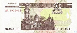 Курс евро к рублю пмр