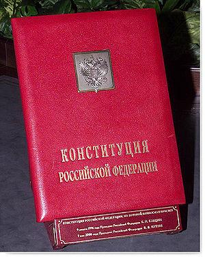 В каком году была создана конституция рф