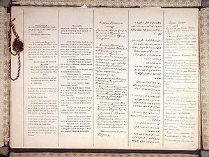 На каком языке составляется международный договор