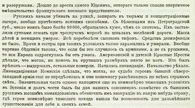 доклад о блокаде ленинграда