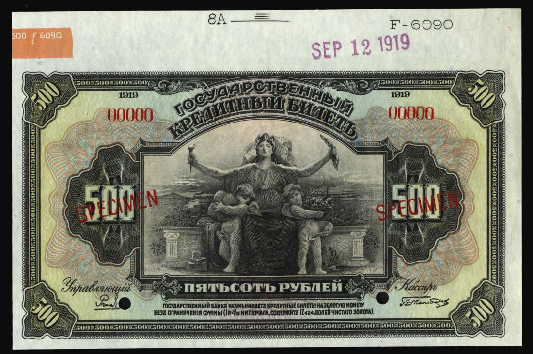 500_roubles_1918_ABNC_av.jpg