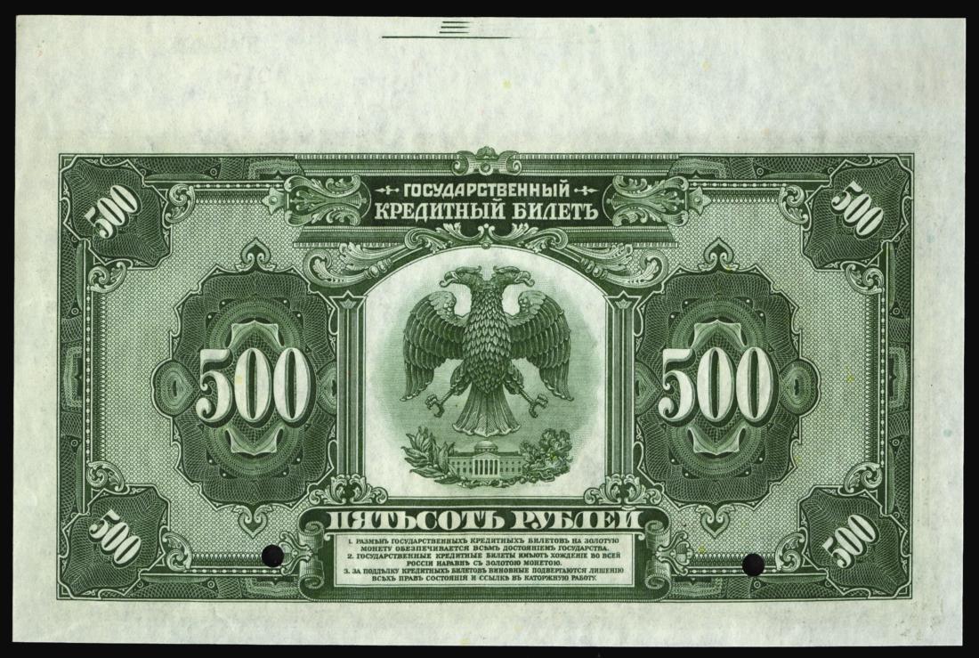 500_roubles_1918_ABNC_rev.jpg