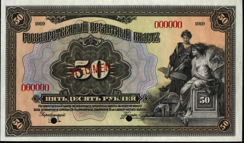 50_roubles_1918_ABNC_av.jpg