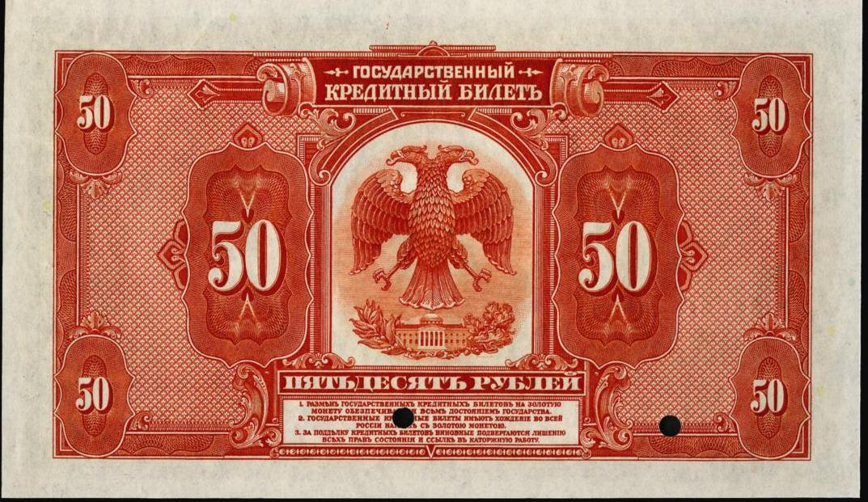 50_roubles_1918_ABNC_rev.jpg