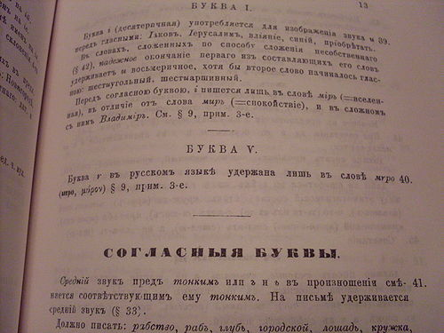 Образцы где написано русский язык