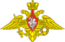 Эмблема Российской армии