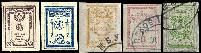 Stamps of OKSA.jpg