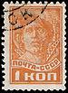 Stamp 3 1929 314.jpg