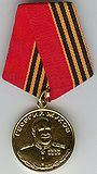 http://dic.academic.ru/pictures/wiki/files/57/90px-Medal_of_Zhukov.jpg