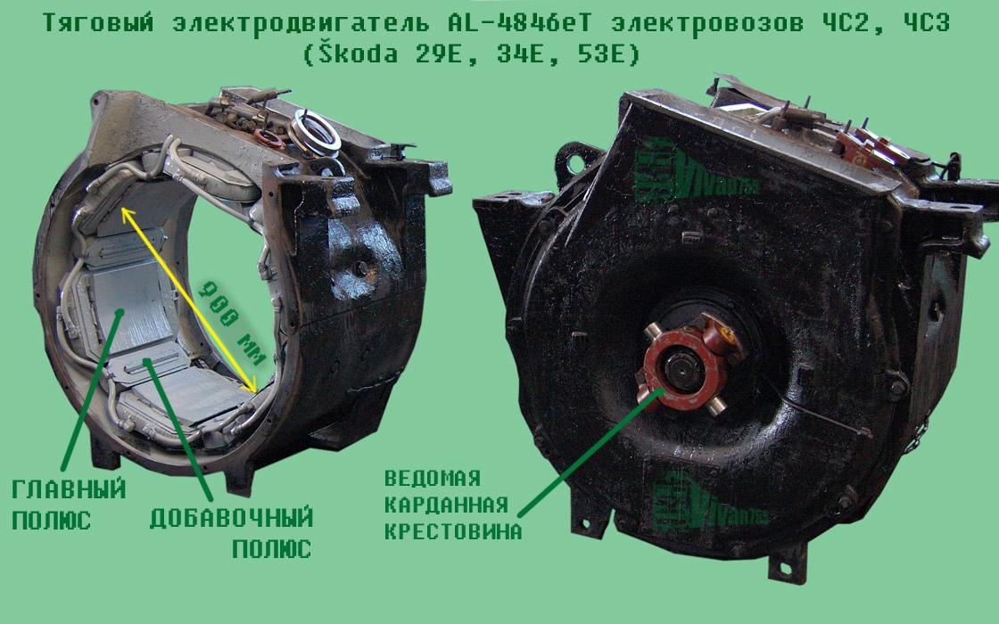 Тяговый двигатель AL-4846eT