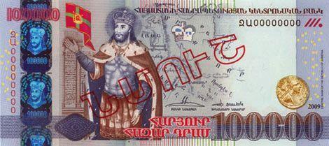Где купить армянский драм в москве пакеты для денежных банкнот