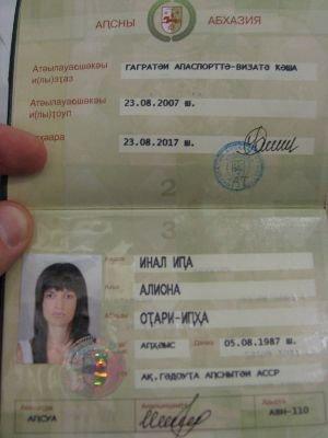 Абхазский паспорт образец 2014 года