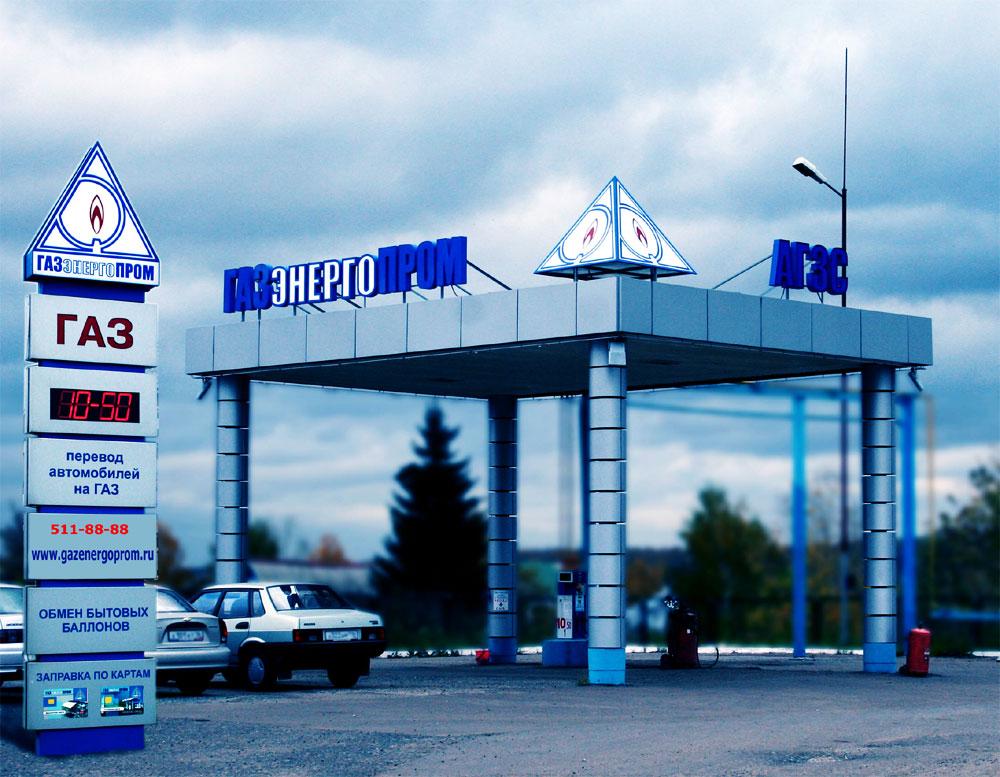 АГЗС ГК Газэнергопром в Казани