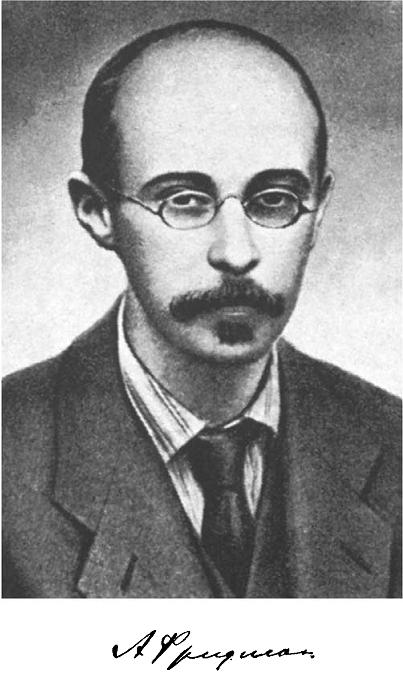 Александр фридман в ставрополе июля