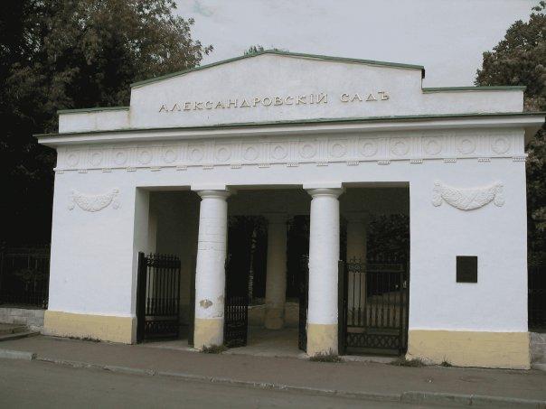 александровский сад фото киров