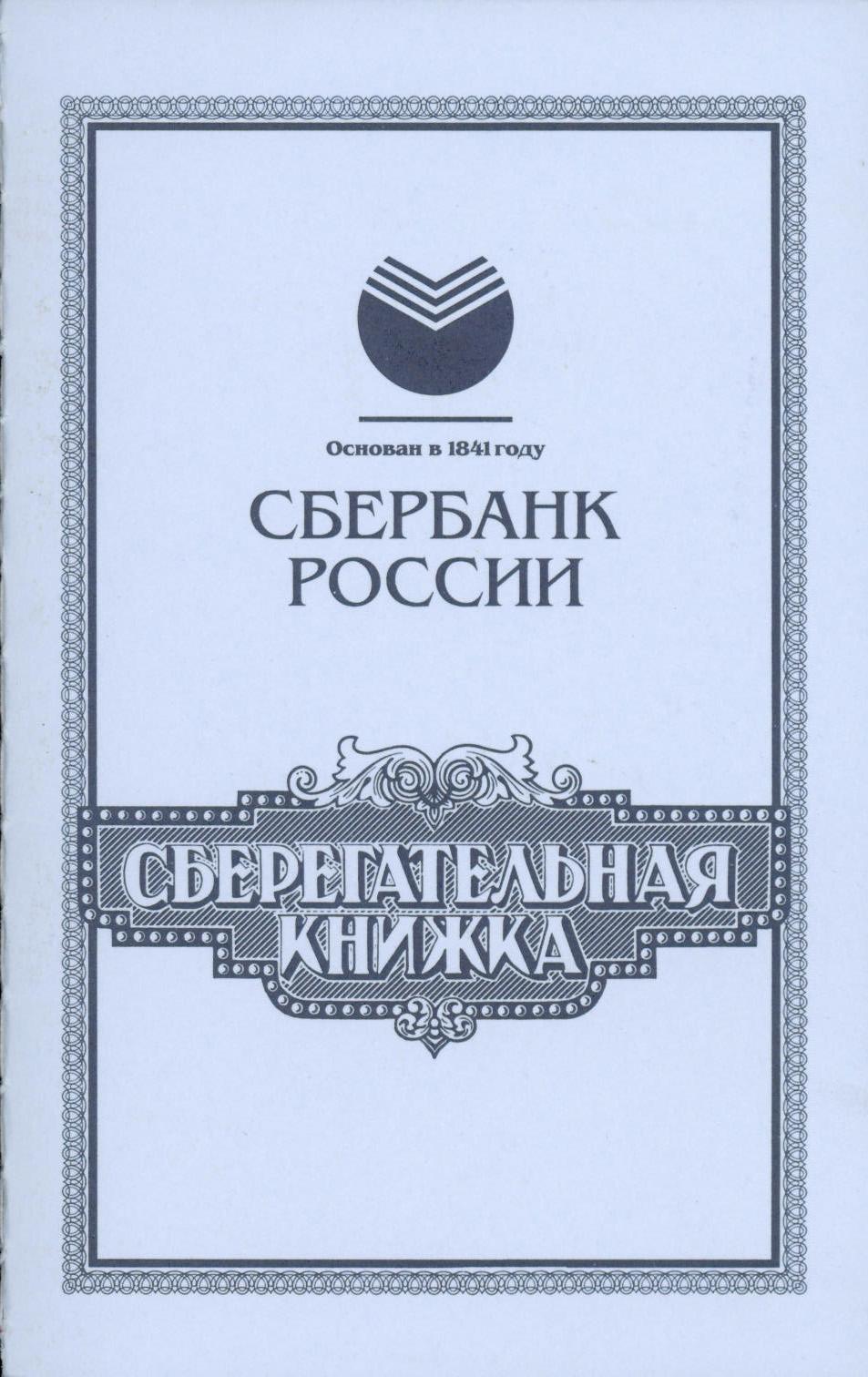Сберегательная книжка 159