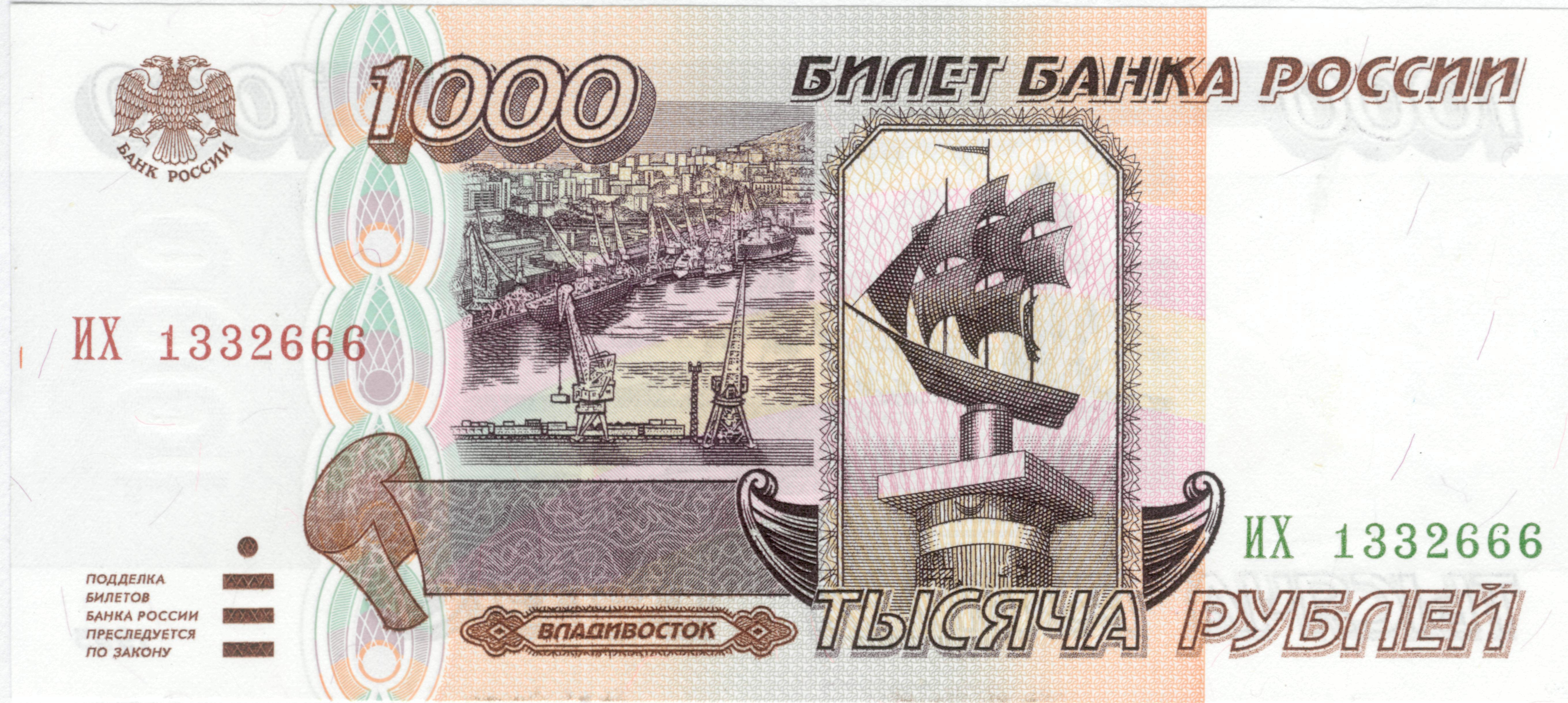 Банкноты россии 1995 года золотая чешуя ивана грозного цена