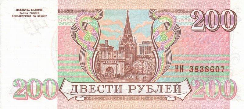 Коллекционные банкноты россии сколько стоит грузинские 20 копеек 1993 года
