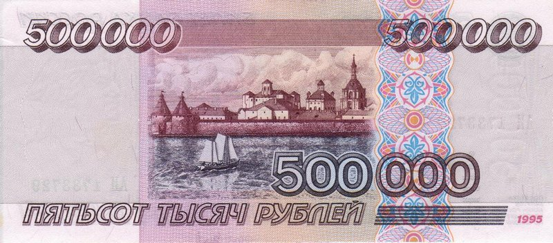 500000 рублей в евро монеты россии онлайн