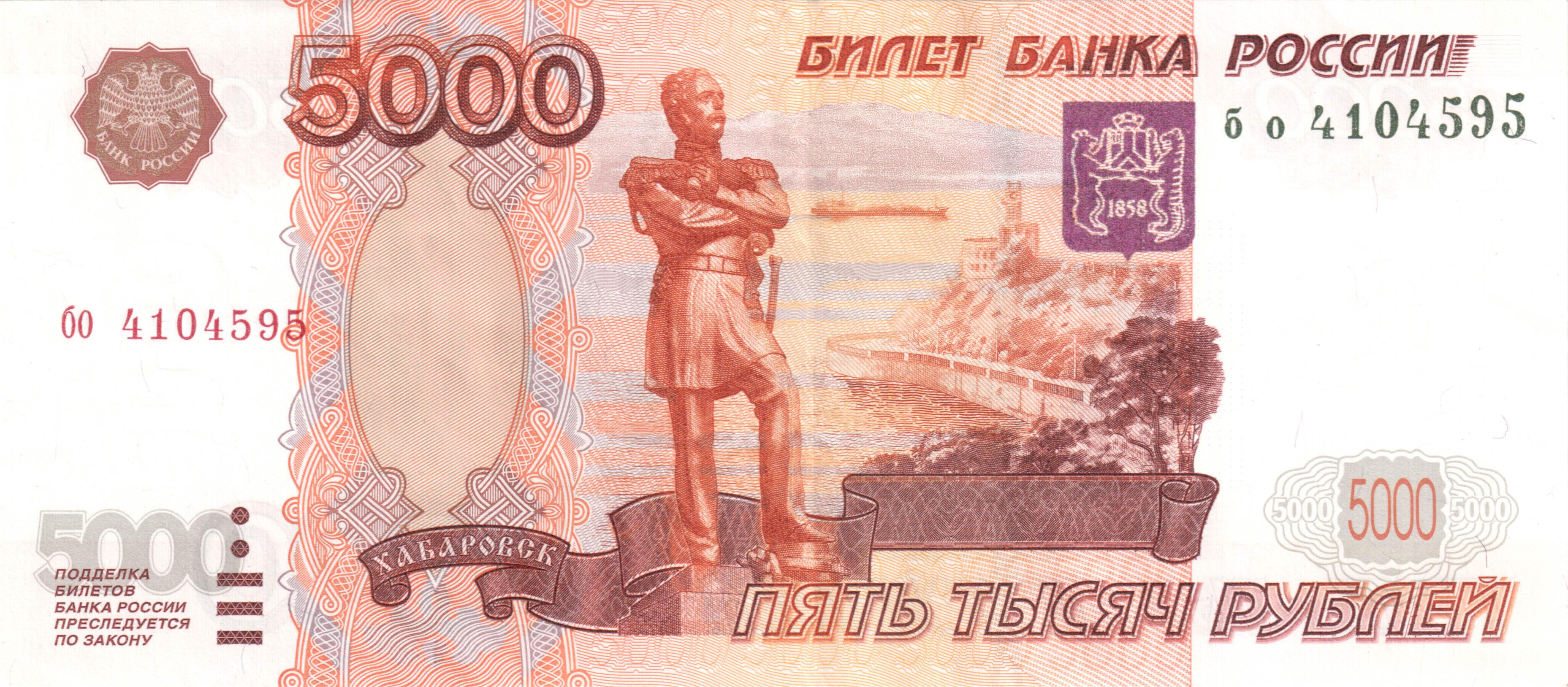 Картинки пяти тысяч рублей значок супер