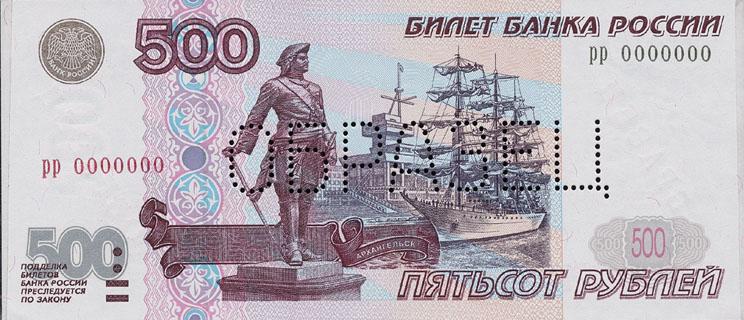 500 рублей россии чемпионат по футболу 2018 где будет проходить