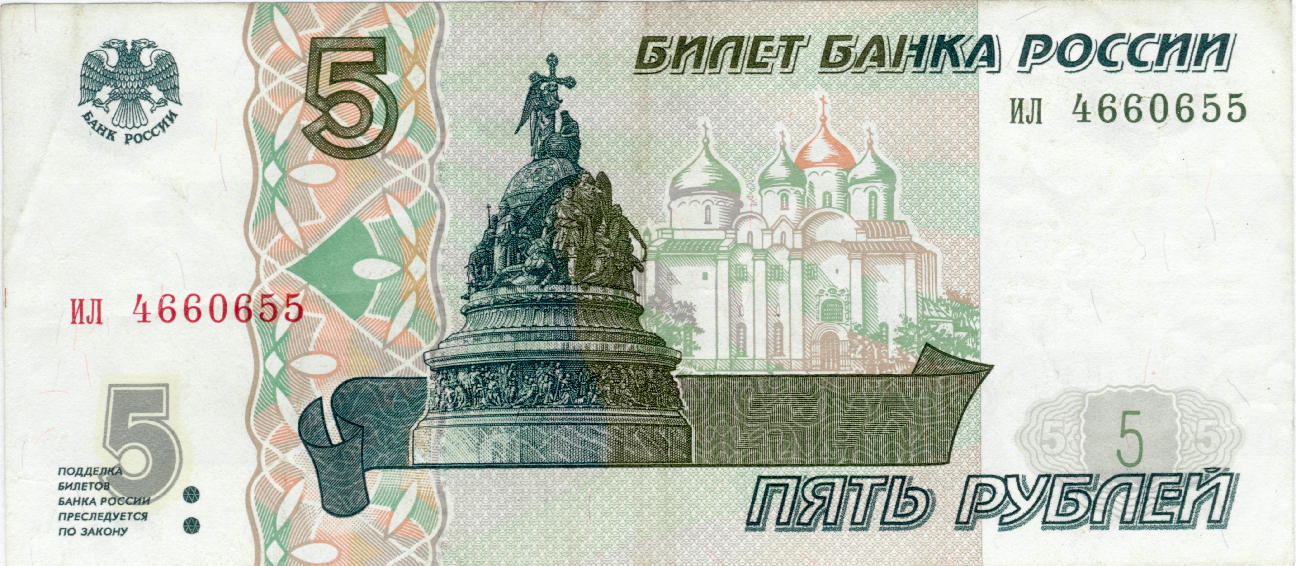 Купить ссылки 5 рублей