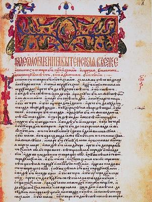 Как Ветхий Завет попал под одну обложку с Новым? Как Ветхий Завет попал под одну обложку с Новым? Bibile of Gennady