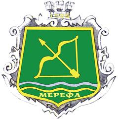 Мерефа