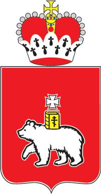 Герб Пермской области представляет собой изображение серебряного медведя...