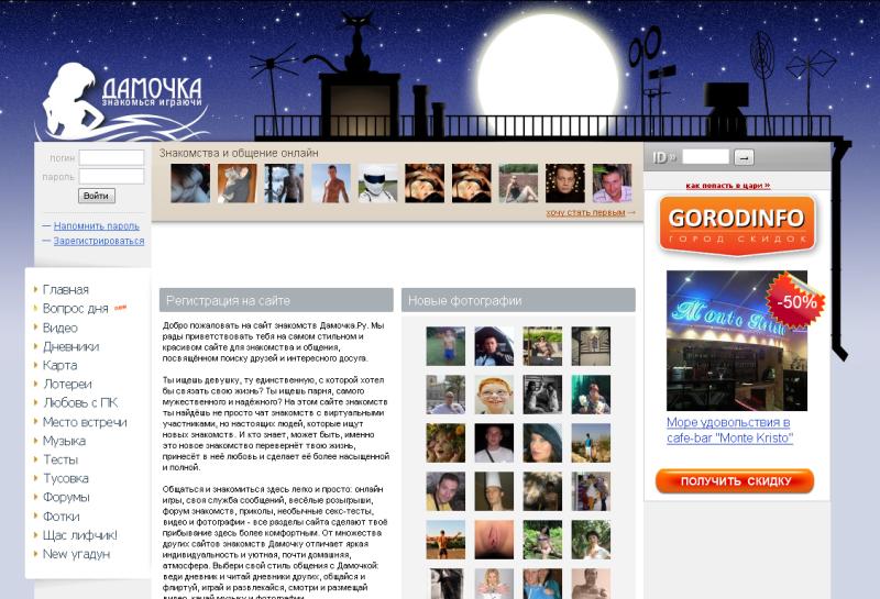 Знакомства дамочка ру phpbb форум знакомства для подростков