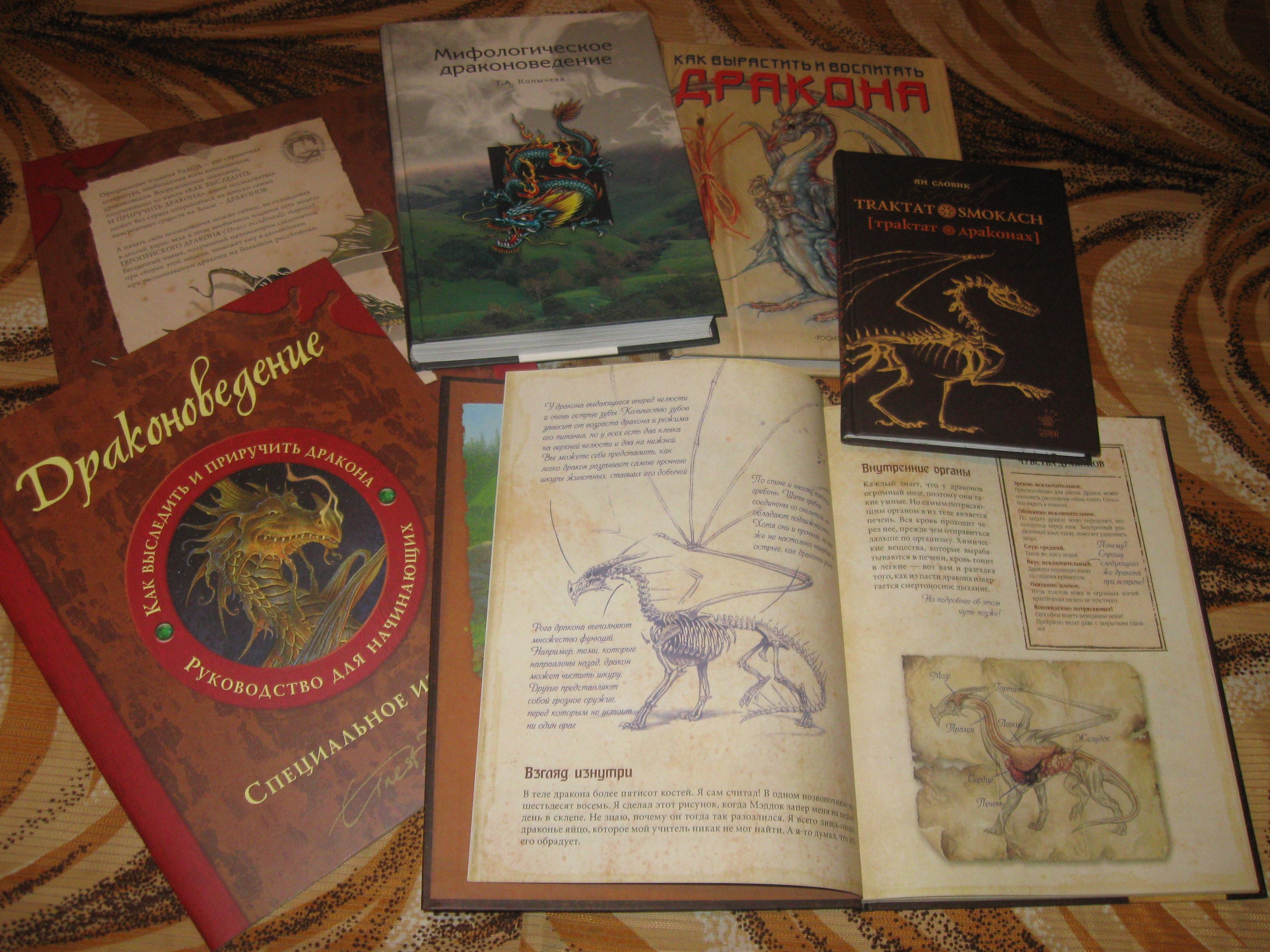 Драконология книга скачать