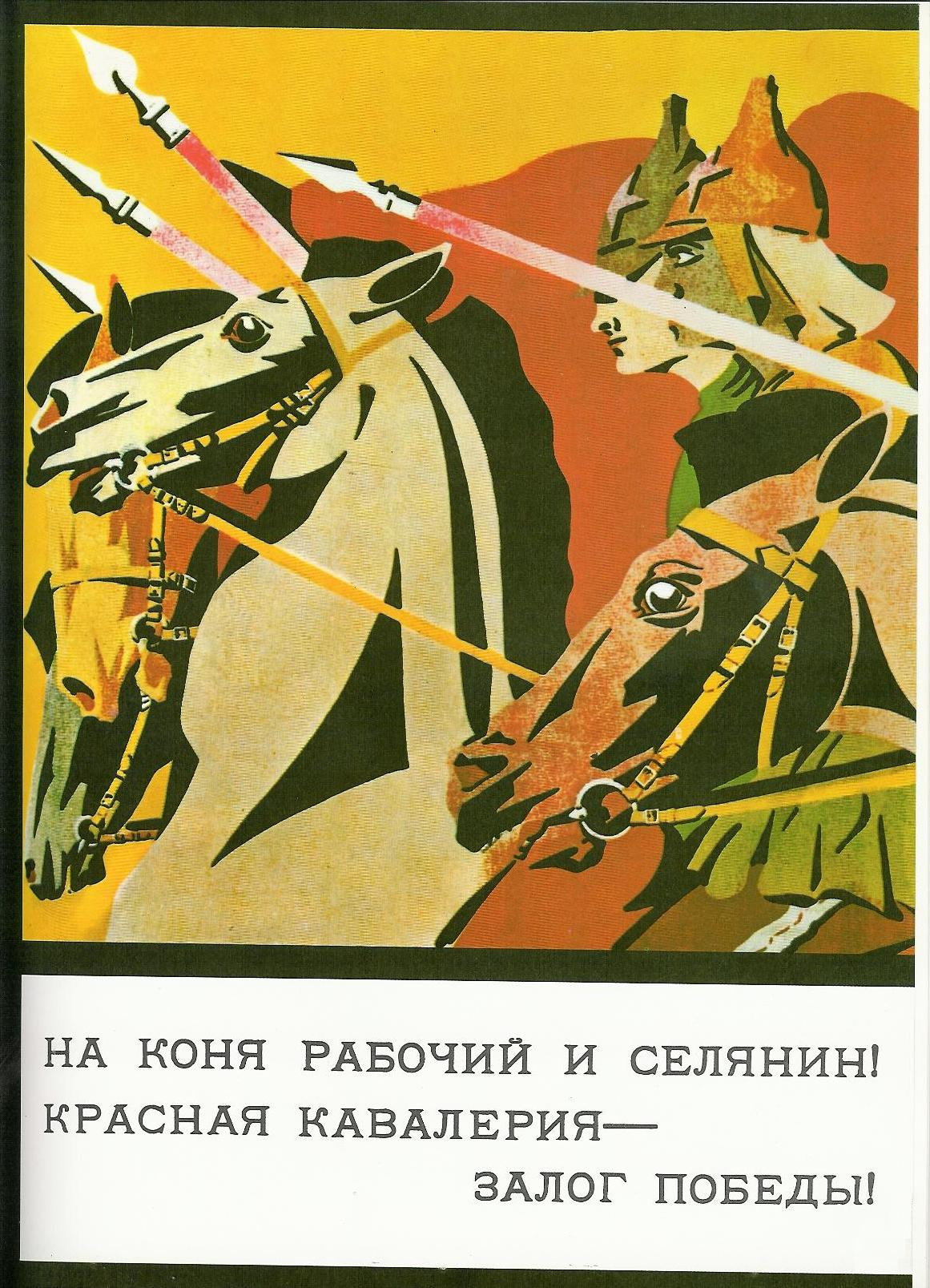 1919 фронт в июне 1920 фронт в августе 1920