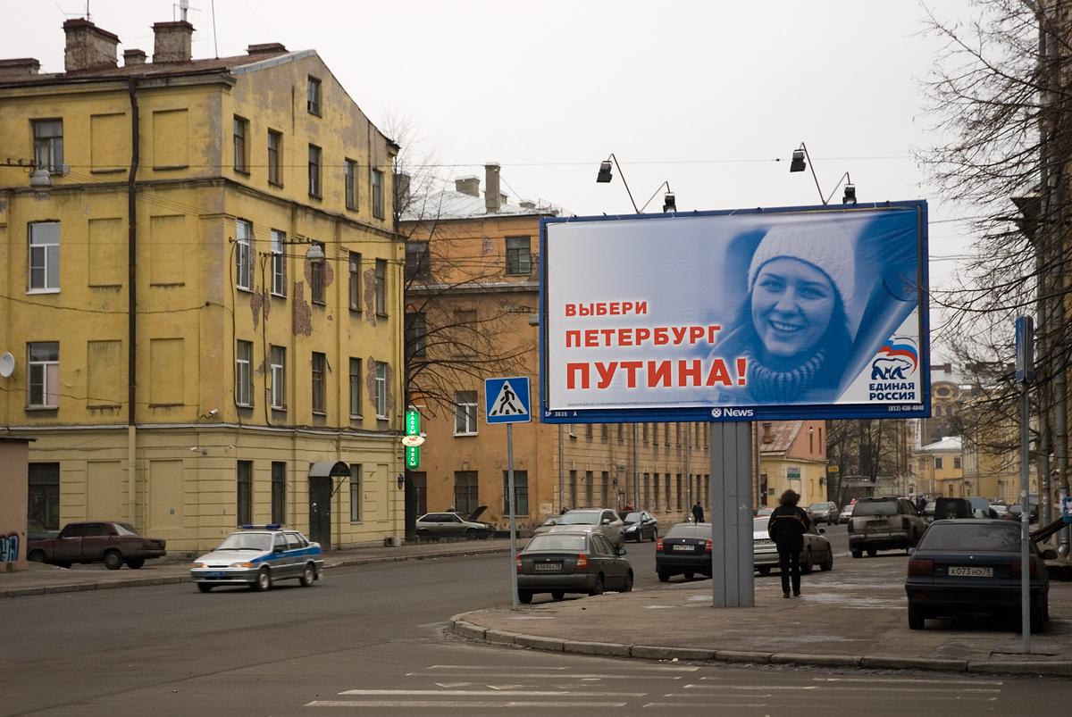 Предвыборная Программа Единой России 2007