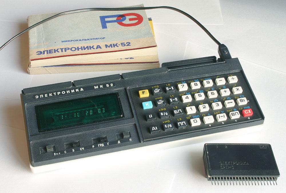 «Электроника» МК-52