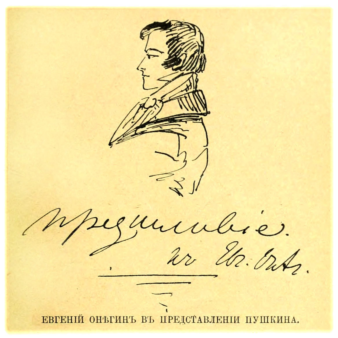 пушкин и онегин знакомы